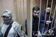 IS에 가담한 러시아 장교, 군사법정서 19년형 선고