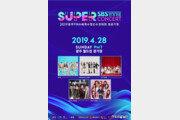 'BTS 효과' 광주 수영대회 콘서트 표 구하기 열풍