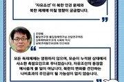 """""""김정은 타도"""" 외치는 자유조선의 행보, 나비효과 불러올까? [청년이 묻고 우아한이 답하다]"""