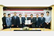 고려사이버대-우송대, '교육과정 공동운영 및 상호학점인정' 협약 체결