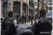 브라질 경찰, 은행강도 25명과 총격전…11명 사살