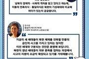 """20대 탈북민 90% """"남북 통일 원해""""…이유 들어보니 [청년이 묻고 우아한이 답하다]"""