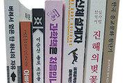 [새로 나왔어요]한국 종교문화 횡단기 外