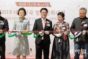 대한민국 발효식품대전, 여의도서 개막