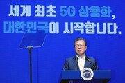 [김순덕의 도발]'오지(5G)'에서 '파이브지'로…대통령도 진화한다