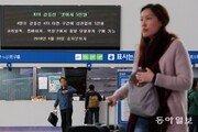 '넷이서 5만원'…KTX 타고 강릉 오세요~! [퇴근길 한 컷]