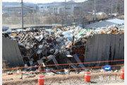 가림막 뒤로 몰래 쌓아놓은 '쓰레기 산'