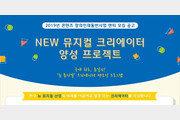 한국뮤지컬협회, 뉴뮤지컬 크리에이터 양성프로젝트 창작자 모집