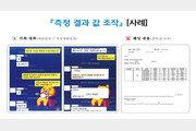 LG화학·한화케미칼, 미세먼지 배출조작 사태에 사과 발표