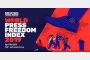 한국 언론자유도 세계 41위…'트럼프 악재' 美는 48위