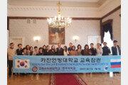 고려사이버대학교 한국어학과, 러시아서 한국어·한국문화 교육실습 진행