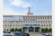 천안 어린이집서 5세 아이,  '타임아웃' 훈육…경찰수사