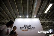 아마존, 중국서 사업 접는다…알리바바·징둥닷컴에 패배