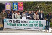 KT새노조, 'KT MOS 부당노동행위' 의혹 황창규 회장 고발