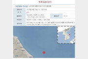 """강원도 동해서 규모 4.3 지진…""""대전도 진동"""" """"바닥 흔들려"""" 제보 쏟아져"""