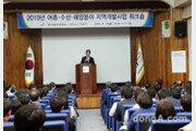 농어촌公, '어촌·수산·해양 분야 지역개발사업 워크숍' 개최
