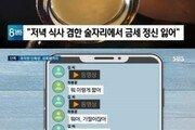 """'8뉴스' 측 """"승리 단톡방, 성폭행 피해자 또 있다"""""""