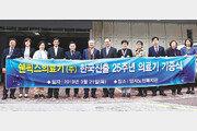 한국 진출 25주년 기념 의료기기 기증