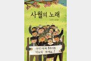 [어린이 책]민주주의 불 당긴 4월 19일의 총소리
