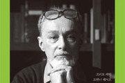 [책의 향기]홀로코스트 이후 40년… 프리모 레비의 삶과 고통