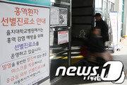 대전 홍역 확진 환자 20명으로 늘어…41세 남자·3개월 여아 추가 발생