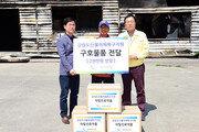 한국마사회, 강원산불 피해 승마장 물품 지원
