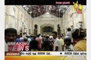 '부활절 테러' 스리랑카 사망자 207명으로 늘어…용의자 3명 체포