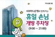 KEB하나은행 '휴일 주차장 무료 이용 서비스'