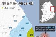 경북 동해안 주민들 지진 도미노현상에 '공포 확산'