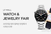 LF, 명품 시계·주얼리 특가 이벤트 진행…최대 87% 할인
