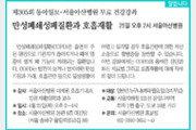 [알립니다]제305회 동아일보-서울아산병원 무료 건강강좌