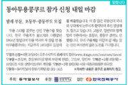 [알립니다]동아무용콩쿠르 참가 신청 24일 마감