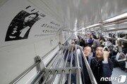 서울 도시철도 '반세기'…'서울~부산거리' 351㎞ 이었다