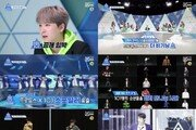 '프듀X101-더 비기닝' 예고 공개…스포일러 대방출