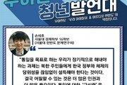 북한 주민에 대한 비감염성 의료구호 시급하다 [우아한 청년 발언대]