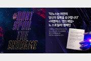 '어벤져스: 엔드게임' 개봉…노스포일러 캠페인 확산