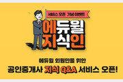 [에듀윌] 공인중개사 관련 궁금증은 '에지인'에서 해결하자