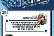 2인자를 허락하지 않는 북한의 정치체제 [청년이 묻고 우아한이 답하다]