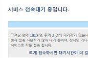 조두순 얼굴 공개 후 성범죄자 알림e 접속 폭주 … 대기자 1000명↑