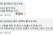 """임이자 SNS에 한국당 의원들 위로 댓글…""""응원합니다"""""""