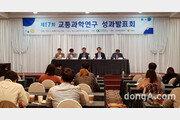 자율주행 시대 대비하는 '도로교통공단', 교통과학연구 성과발표회 개최