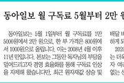 [알립니다]동아일보 월 구독료 5월부터 2만 원으로 조정합니다