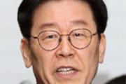 檢 '직권남용 혐의' 이재명 징역 1년6개월 구형
