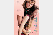 [리뷰]영화 좀 아는 사람만 보러 와라?…'에이프릴의 딸'