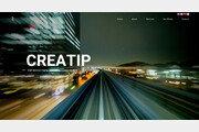 글로벌 디지털 마케팅 그룹 크리에이팁(Creatip), 리브랜딩 실시