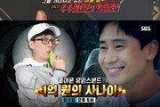 '나의 특별한 형제' 신하균·이솜·김경남,'런닝맨' 출연…이광수와 의기투합