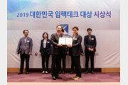 첨단기술 부동산 서비스 집뷰, '2019 임팩테크 대상' 과기정통부 장관상 수상