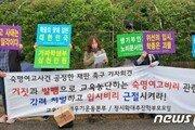 """'숙명여고 쌍둥이 혐의 부인'에 분노한 학부모단체 """"공정 재판하라"""""""