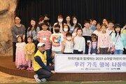 동국제약, 소아암 어린이 야외체험 행사 후원