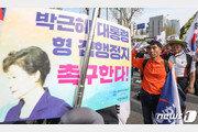 """박근혜 형집행정지 불허에 보수단체 """"잔인…풀어달라"""""""